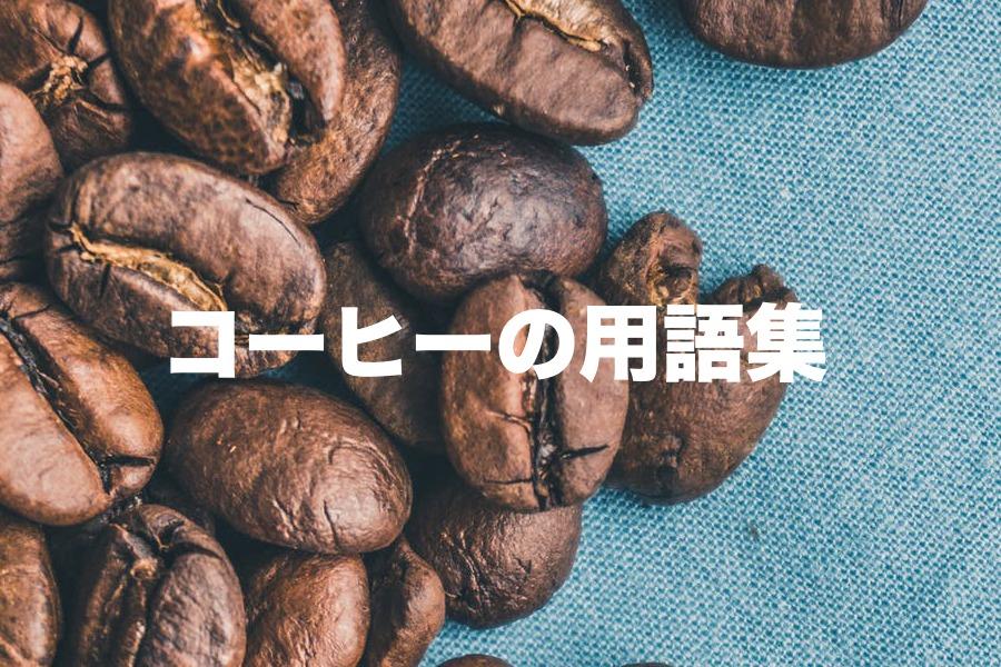コーヒー用語集