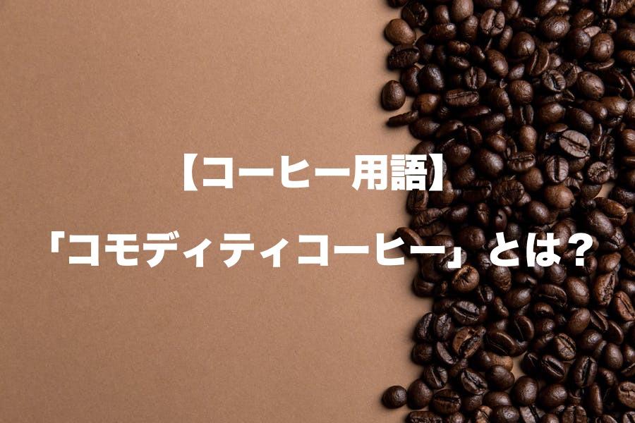 コモディティコーヒーとは