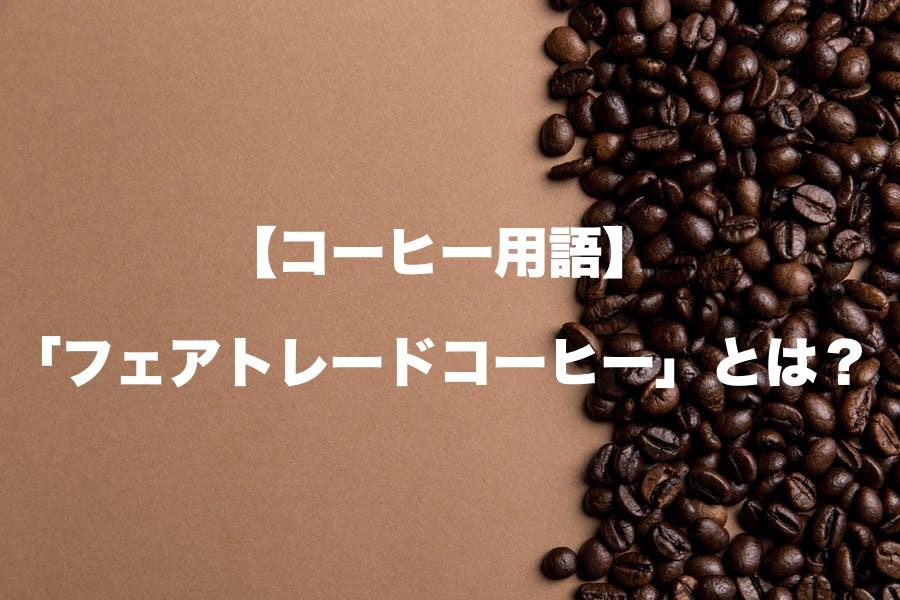 フェアトレードコーヒーとは