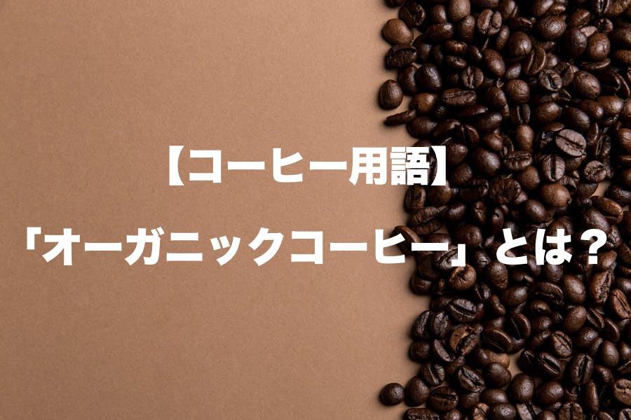 オーガニックコーヒーとは