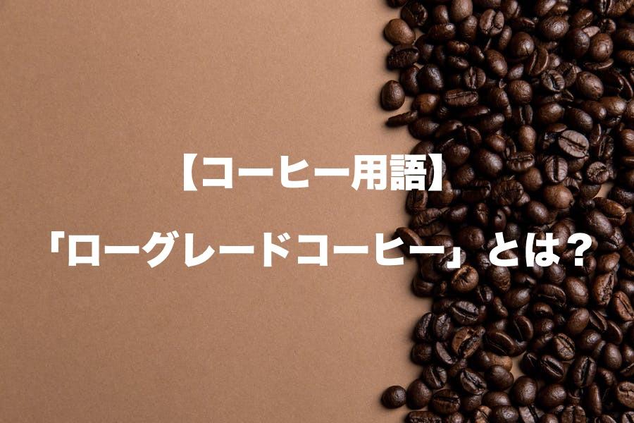 ローグレードコーヒーとは