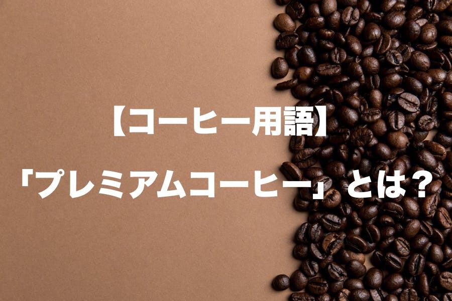 プレミアムコーヒーとは