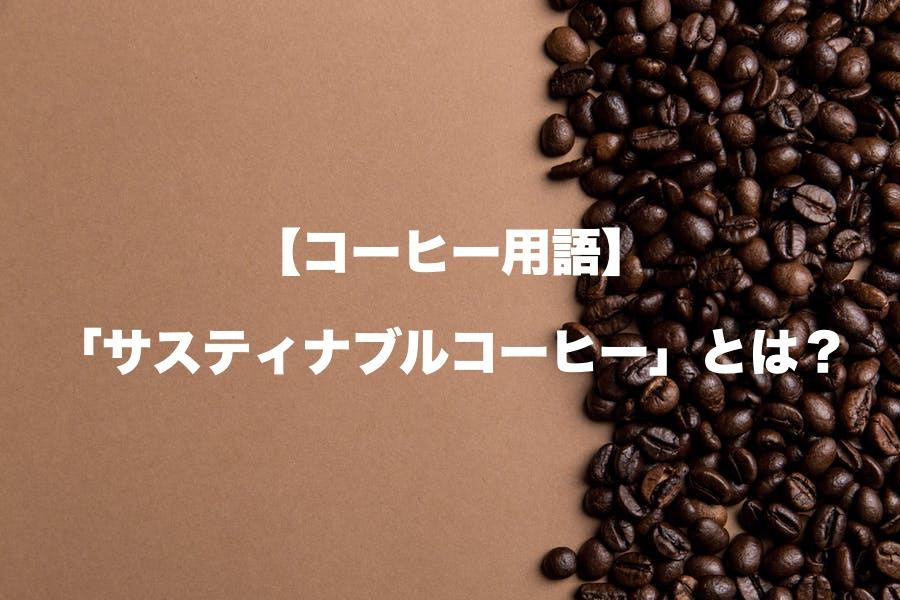 サスティナブルコーヒーとは