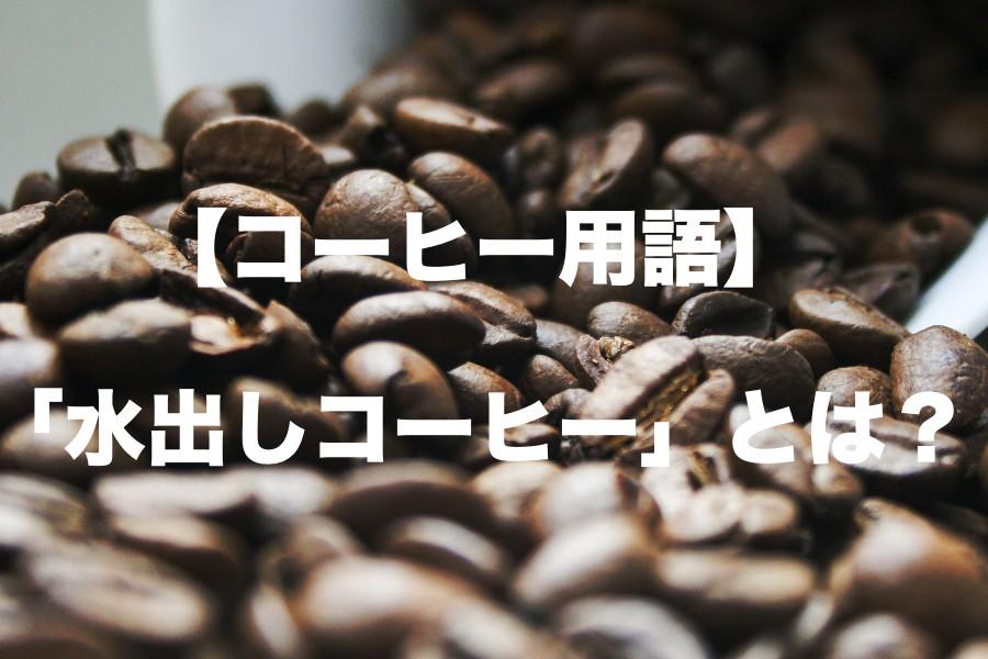 水出しコーヒーとは