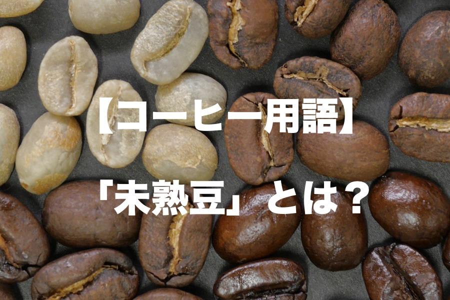 未熟豆とは